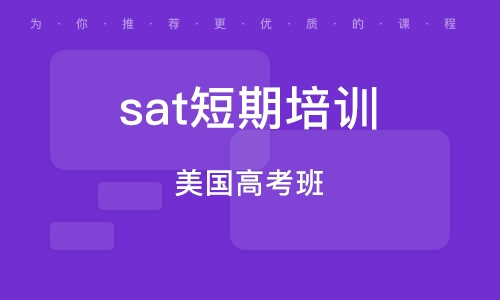 郑州sat短期培训