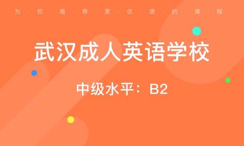 武汉成人英语学校