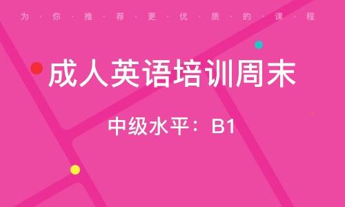武汉成人英语培训周末