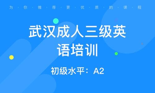 武汉成人三级英语培训