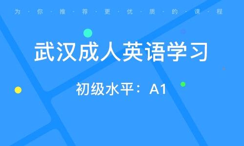 武汉成人英语学习