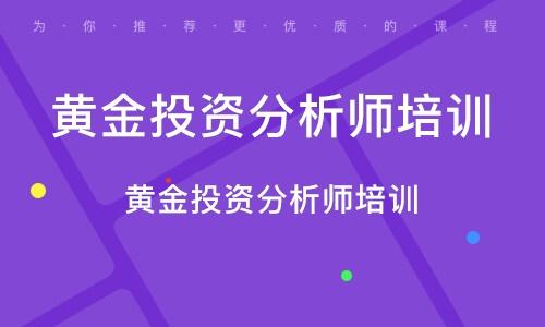 武漢黃金投資分析師培訓