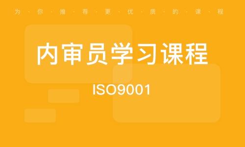上海內審員學習課程