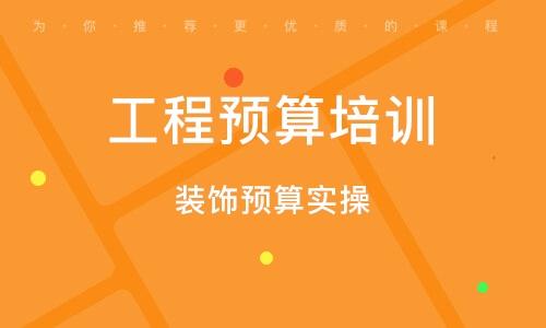 上海工程預算培訓