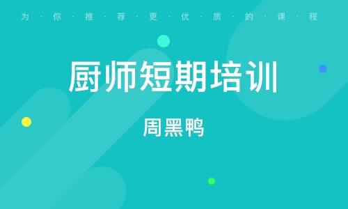 杭州厨师短期培训学校
