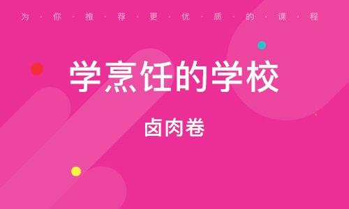 杭州学烹饪的学校