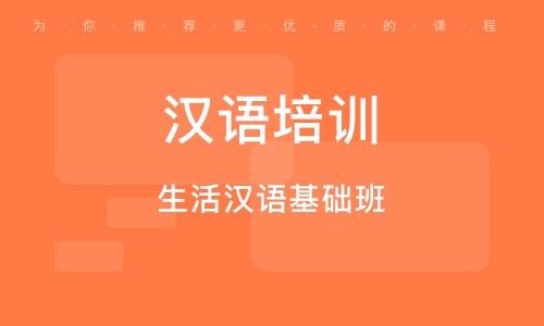 生活漢語基礎班