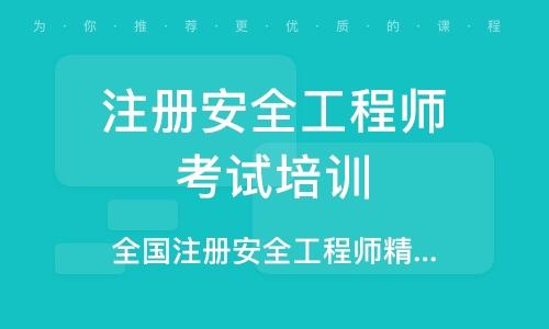 上海注册安全工程师考试培训