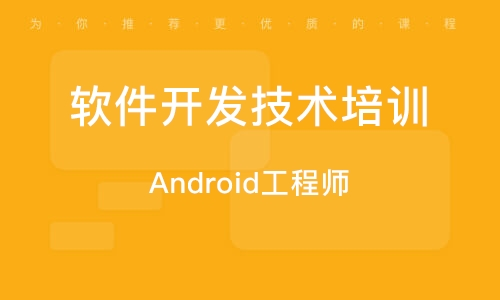 重庆软件开发技术培训