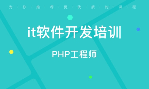 重庆it软件开发培训