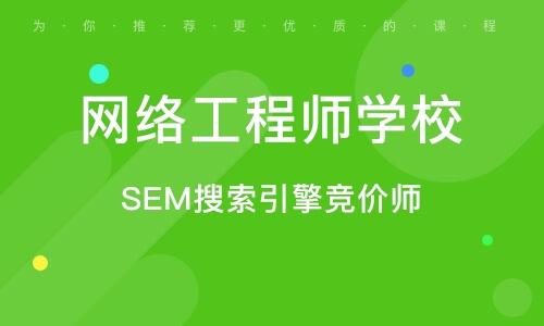 重庆网络工程师学校
