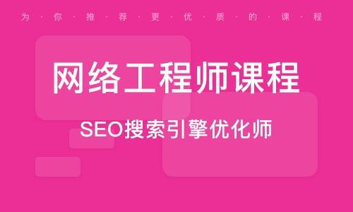 重庆网络工程师课程