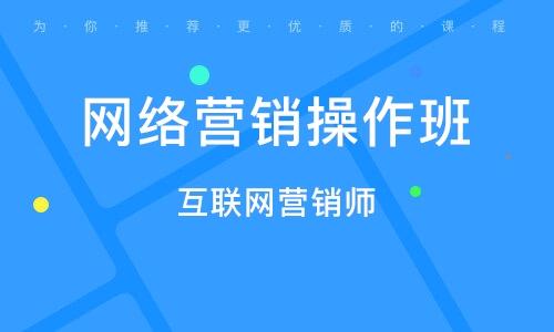 重庆网络营销操作班