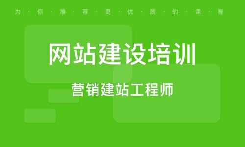 太原網站建設培訓機構