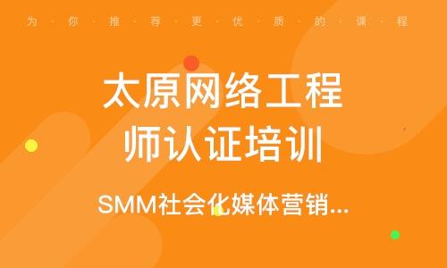 太原网络工程师认证培训