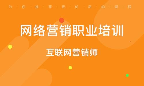 太原网络营销职业培训