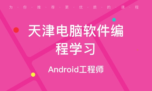 天津电脑软件编程学习