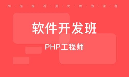 天津软件开发班