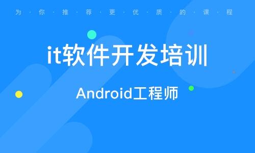武汉it软件开发培训机构