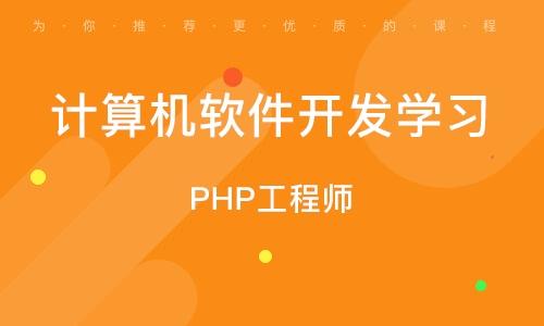 武汉计算机软件开发学习