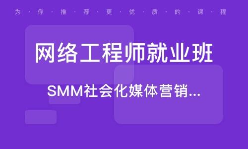 SMM社會化媒體營銷師