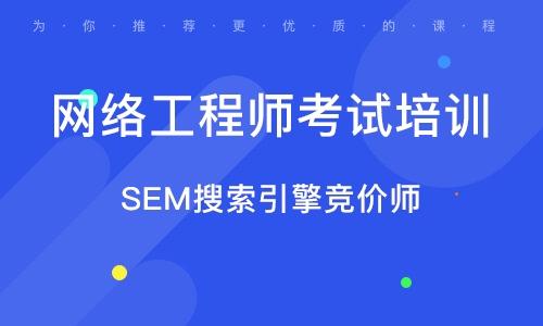 武漢網絡工程師考試培訓