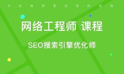 郑州搜集工程师 课程