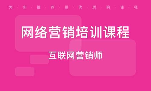 郑州搜集营销培训班课程