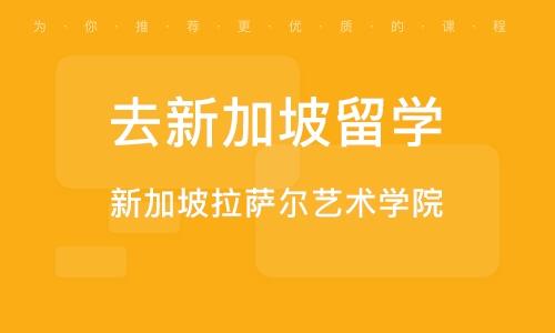 武汉去新加坡留学