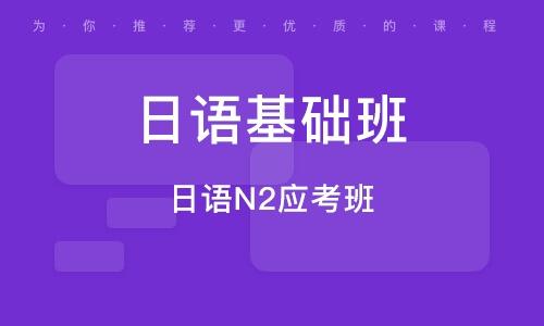 日語N2應考班