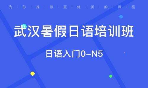 武汉暑假日语培训班