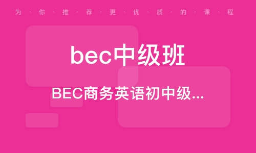 BEC商務英語初中級班