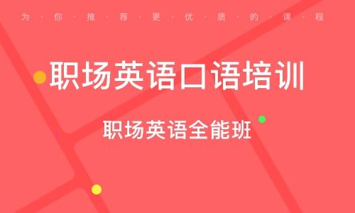 武汉职场英语口语培训