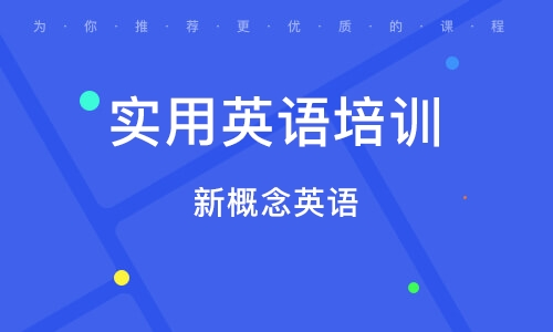 武汉实用英语培训