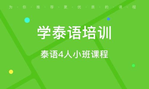 武汉学泰语培训班