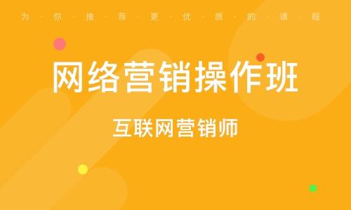 上海搜集营销操作班
