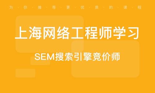 上海搜集工程师进修