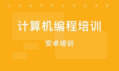重庆计算机编程培训班