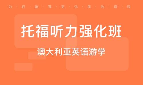 杭州托福听力强化班