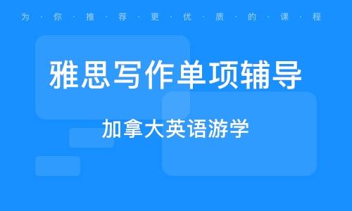 杭州雅思写作单项辅导