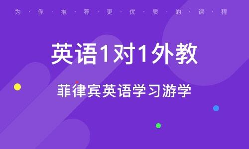 杭州英语1对1外教