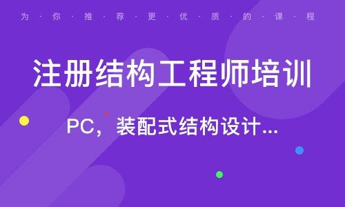 上海注册结构工程师培训班