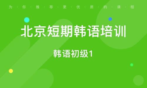 北京短期韩语培训
