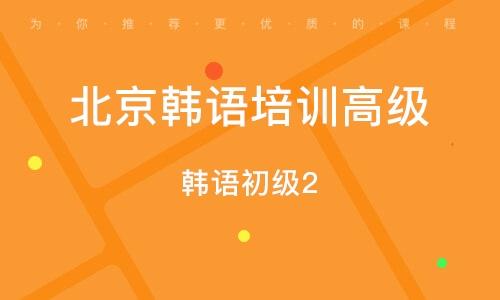 北京韩语培训高等