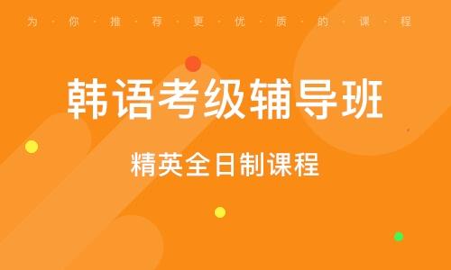 北京韓語考級輔導班