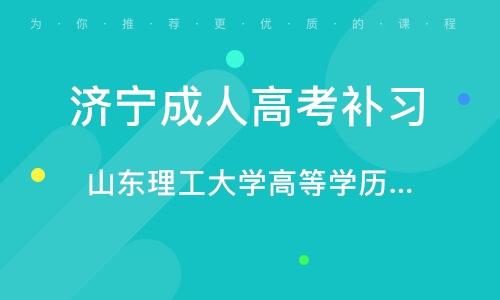 济宁成人高考补习