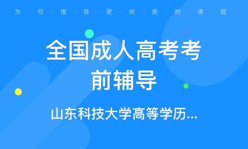 济宁全国成人高考考前辅导