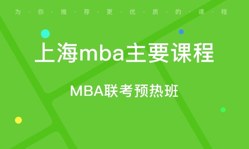 MBA联考预热班