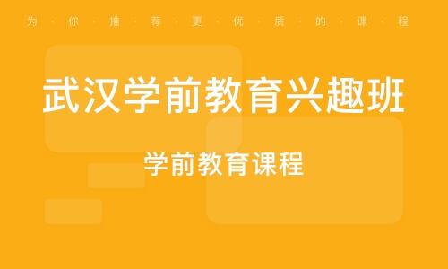 武汉学前教育兴趣班