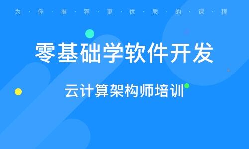 太原零基础学软件开发